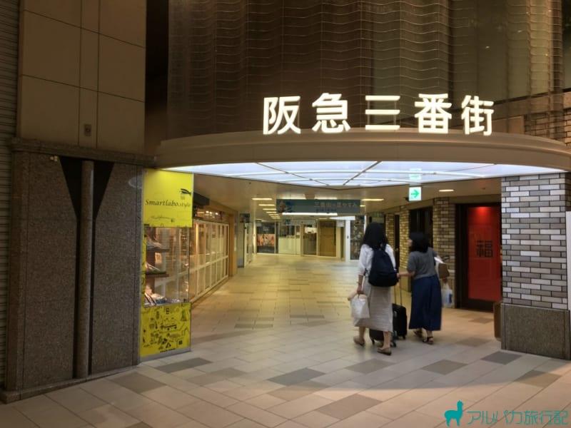 阪急三番街の中に入っていきましょう