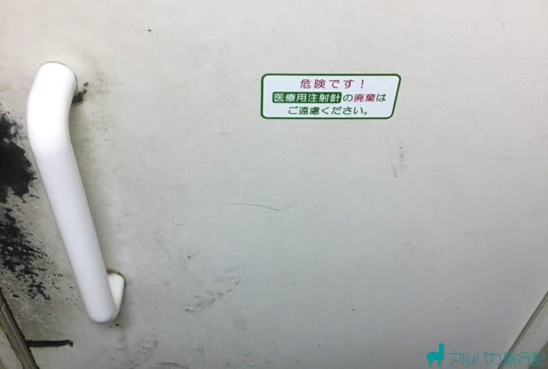 そして扉には何やら怖いメッセージが