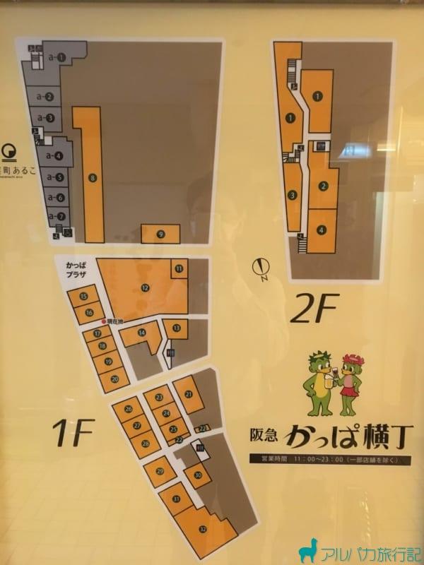 かっぱ横丁の1Fにも2つのトイレがある