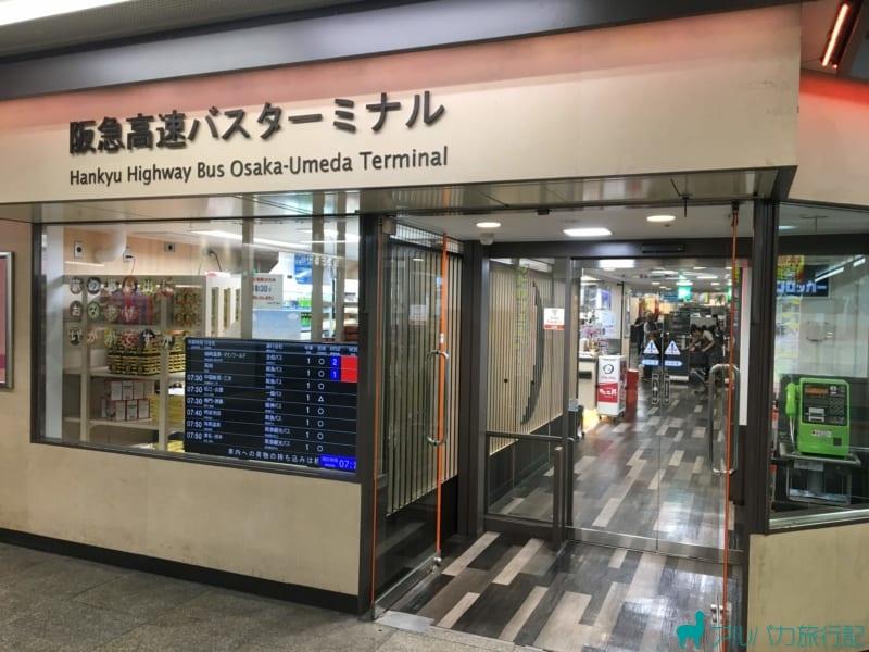 阪急高速バスターミナル内のトイレ