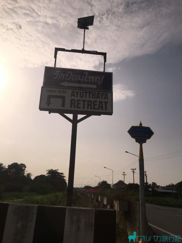 Ayutthaya retreatの看板が見えてくる