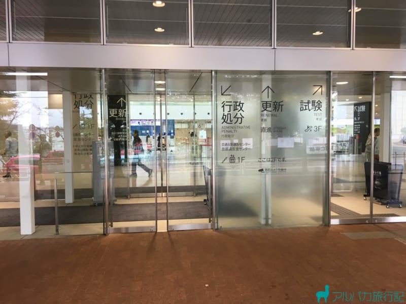免許センターの入り口。