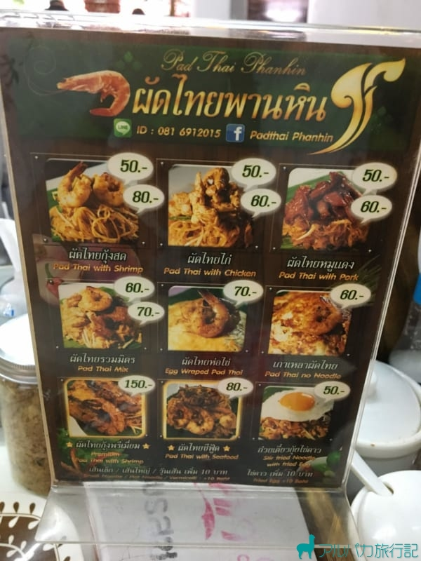 Pad Thai PHANHINのメニュー表
