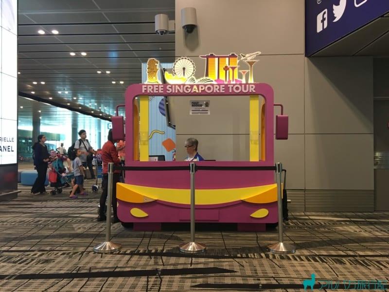 シンガポール無料ツアーの受付カウンターの外観