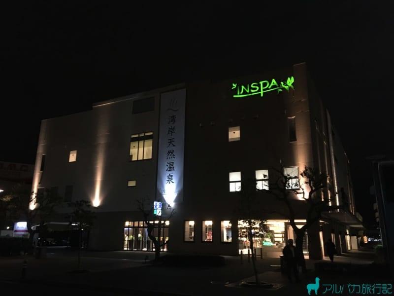 みなとみらいのINSPA横浜の外観